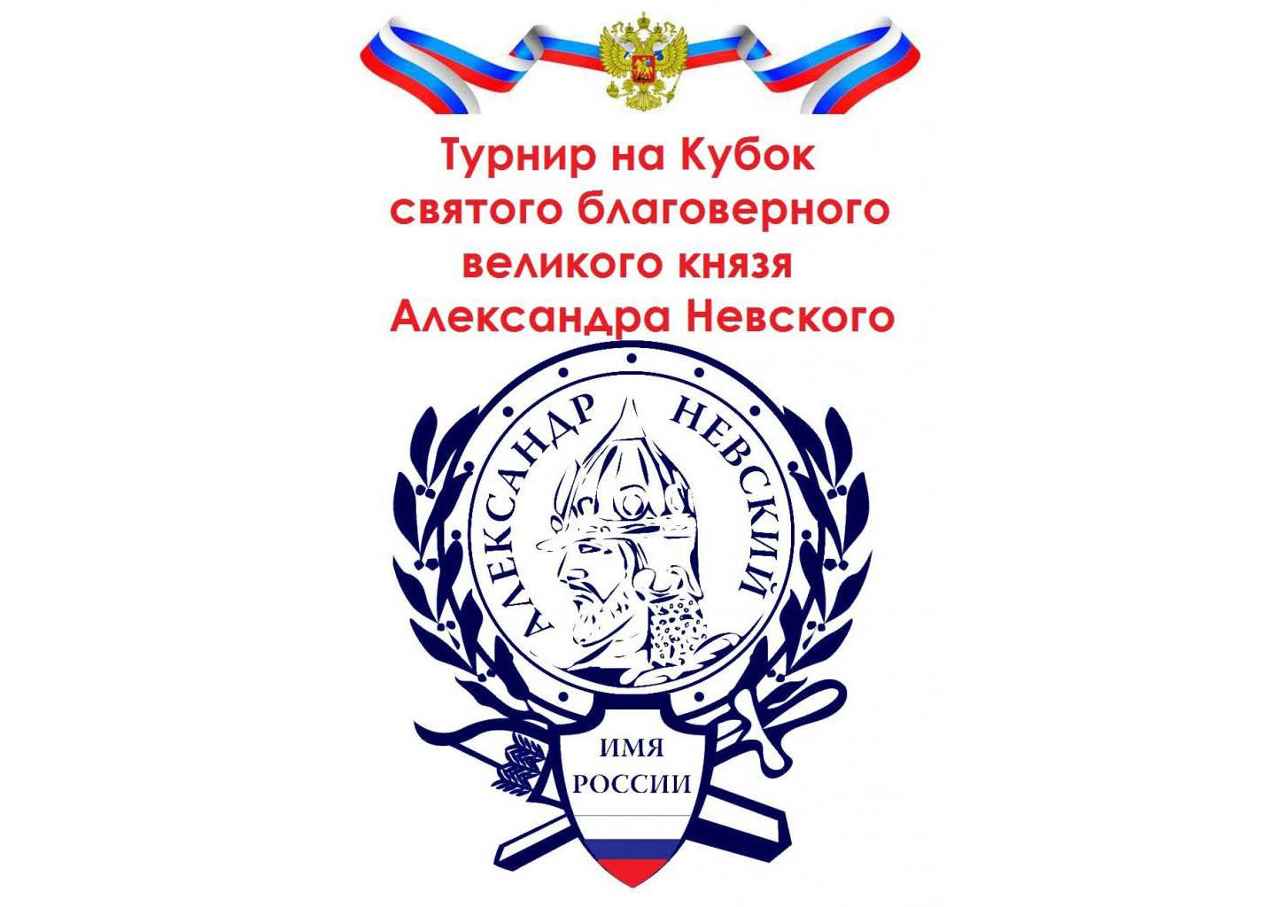 Юношеский турнир на Кубок Александра Невского