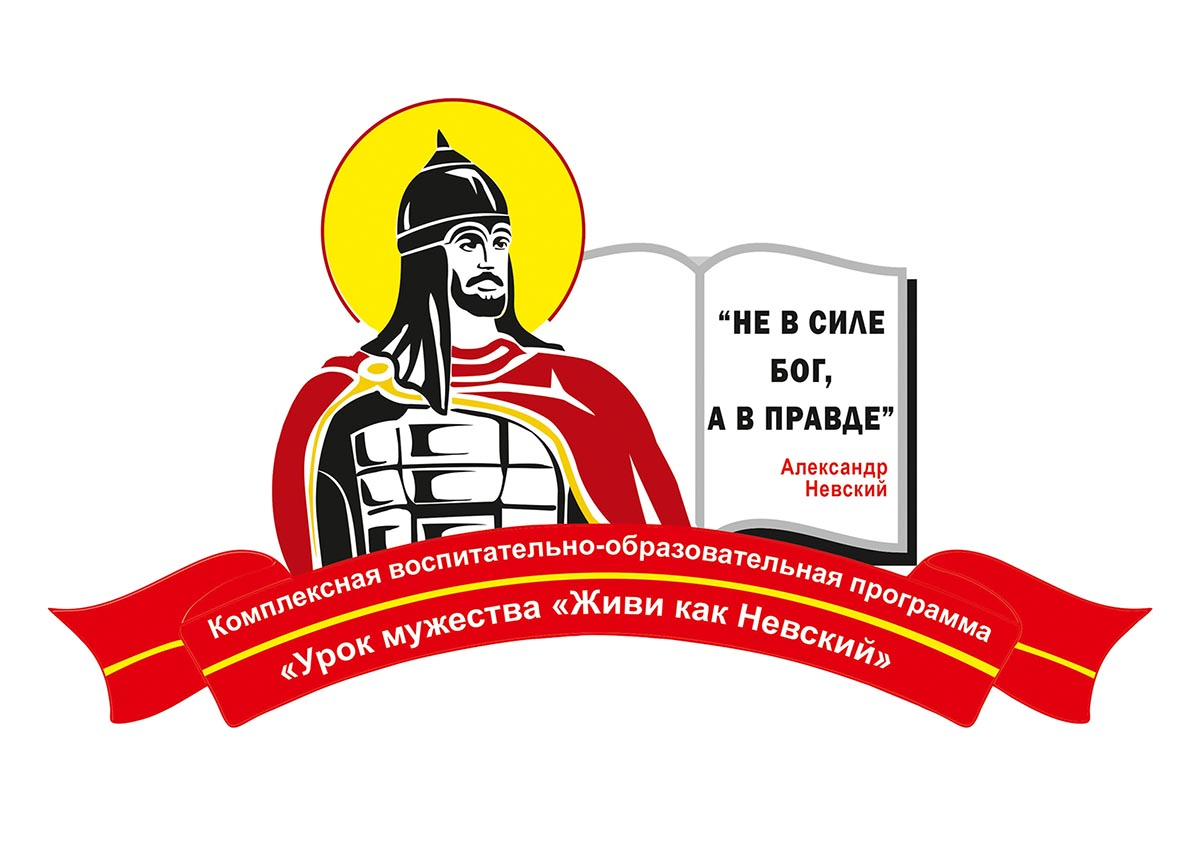 Комплексная воспитательно-образовательная программа «Урок мужества «Живи как Невский»